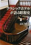 クラシックホテルが語る昭和史 (新潮文庫)