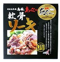 琉球在来種島豚あぐー 軟骨ソーキ 180g×3箱