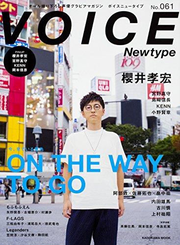 VOICE Newtype No.061 (カドカワムック 657)