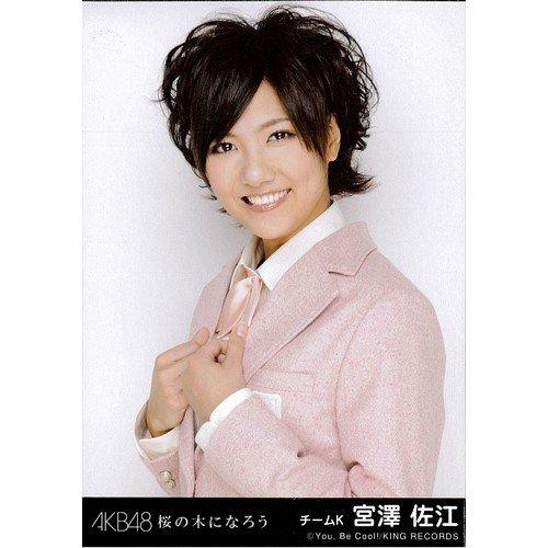 AKB48公式生写真 桜の木になろう【宮沢佐江】