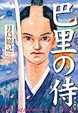 巴里の侍 (ダ・ヴィンチブックス)