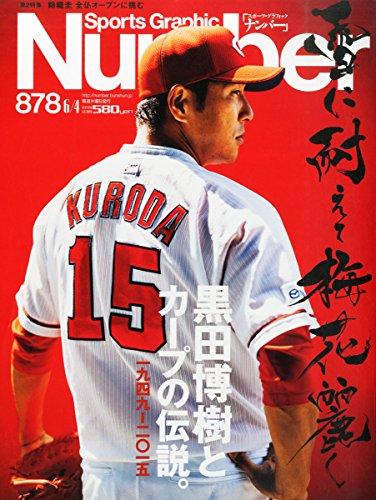 Number(ナンバー)878号 黒田博樹とカープの伝説。 (Sports Graphic Number(スポーツ・グラフィック ナンバー))