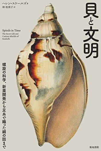 貝と文明 (螺旋の科学、新薬開発から足糸で織った絹の話まで)