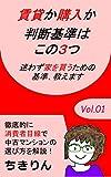 Vol.1 賃貸か購入か ちきりんキンドル・リノベシリーズ (ちきりんブックス)
