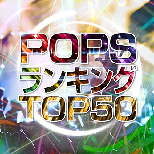 POPS ランキング TOP50 -クラブで鉄板の洋楽50選-