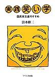 実践笑い学―国民笑生産のすすめ