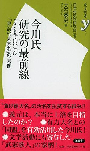 今川氏研究の最前線 (歴史新書y)
