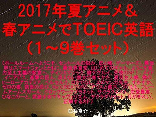 [画像:2017年夏アニメ&春アニメでTOEIC英語(1~9巻セット)ボールルームへようこそ、セントールの悩み、恋と嘘、ゲーマーズ!、異世界はスマートフォンとともに、異世界食堂、はじめてのギャル、ようこそ実力至上主義の教室へ、ナイツ&マジック、賭ケグルイ、天使の3P!、メイドインアビス、僕のヒーローアカデミア、Re:CREATORS、進撃の巨人、サクラクエスト、サクラダリセット、冴えカノ、ロクでなし、]