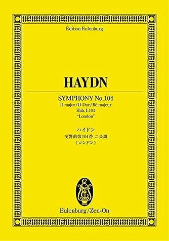 オイレンブルクスコア ハイドン 交響曲第104番 ニ長調《ロンドン》 (オイレンブルク・スコア)