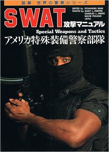 SWAT攻撃マニュアル—アメリカ特殊装備警察部隊 (図解 世界の警察シリーズ)