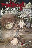 mabinogi-マビノギ- / 虎雨 マサカリ のシリーズ情報を見る