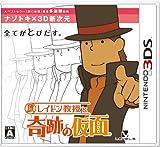 レイトン教授と奇跡の仮面(特典なし) - 3DS