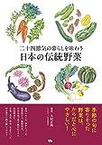 二十四節気の暮らしを味わう 日本の伝統野菜