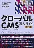 グローバルCMS導入ガイド(第2版)