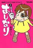 あしなり ② (バンブーコミックス WIN SELECTION)