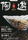 陶遊 2013年 05月号 [雑誌] 画像