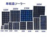単結晶 ソーラーパネル 2枚セット販売 10Wから300Wまで全12種取り揃え (100W)