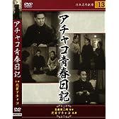 アチャコ青春日記 [DVD]