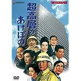 超高層のあけぼの [完全版] [DVD]