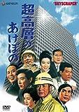 超高層のあけぼの[DVD]