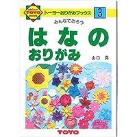 トーヨー 折り紙 おりがみの本 はなのおりがみ No.3 100303