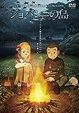 ジョバンニの島 DVD[DVD]