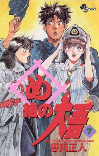 め組の大吾(7) (少年サンデーコミックス)