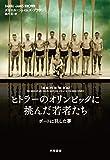ヒトラーのオリンピックに挑んだ若者たち: ボートに託した夢
