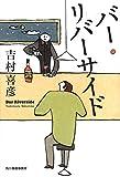 バー・リバーサイド (ハルキ文庫)