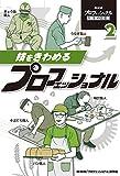 技をきわめるプロフェッショナル (NHKプロフェッショナル仕事の流儀)