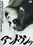 アンノウンッ[DVD]