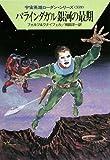 バラインダガル銀河の最期―宇宙英雄ローダン・シリーズ〈359〉 (ハヤカワ文庫SF)