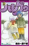 ハレグゥ 9 (ガンガンコミックス)