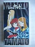さらば宇宙戦艦ヤマト~愛の戦士たち~【劇場版】~25th Anniversary [VHS]