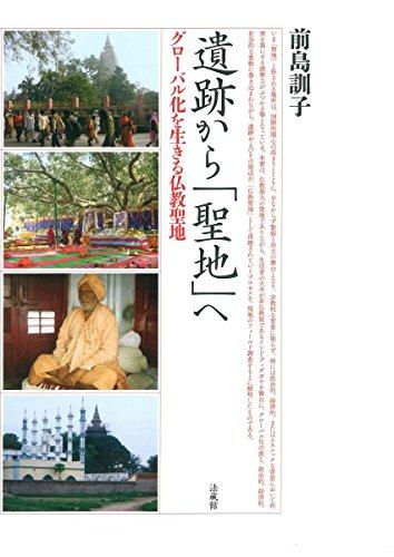 遺跡から「聖地」へ: グローバル化を生きる仏教聖地