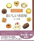 【バーゲンブック】 おいしい水彩帖