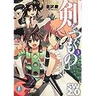 ソード・ワールド2.0  剣をつぐもの3 (富士見ファンタジア文庫)