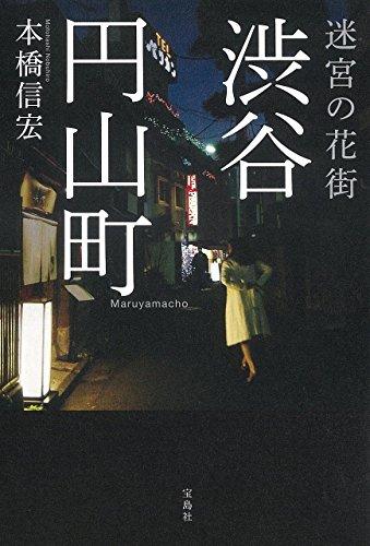 迷宮の花街 渋谷円山町の詳細を見る