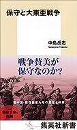 中島 岳志 (著)(6)新品: ¥ 972ポイント:27pt (3%)3点の新品/中古品を見る:¥ 972より