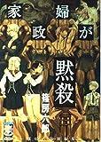 家政婦が黙殺 / 篠房 六郎 のシリーズ情報を見る