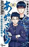 あおざくら 防衛大学校物語 (12) (少年サンデーコミックス) 画像