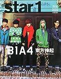 アットスタイル(@star1)-特別撮りおろし日本版-(FtoF2013年1月号別冊)