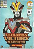 ULTRAMAN VICTORY - COMPLETE TV SERIES DVD BOX SET (1-13 EPISODES)