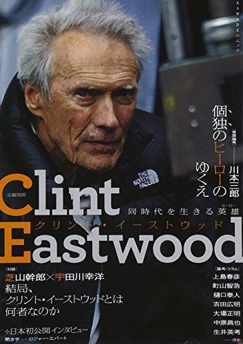 クリント・イーストウッド: 同時代を生きる英雄 (文藝別冊/ KAWADE夢ムック)の詳細を見る