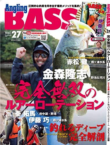 Angling BASS(アングリングバス) 表紙