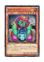 遊戯王 日本語版 NECH-JP044 Scrounging Goblin おねだりゴブリン (ノーマル)