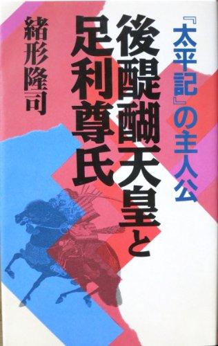 後醍醐天皇と足利尊氏―『太平記』の主人公