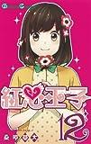 紅心王子(12) (ガンガンコミックス)