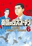 憂国のラスプーチン 6 (ビッグコミックス)