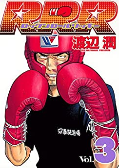 [渡辺潤] RRR ロックンロールリッキー 第01-03巻